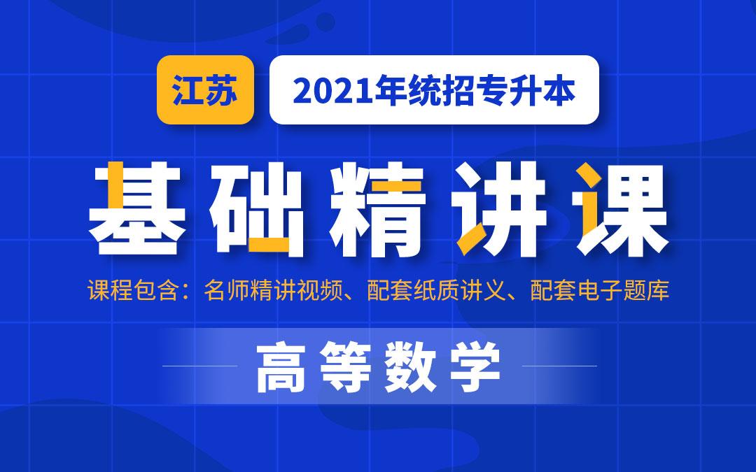 2021好老师江苏统招专转本基础精讲课(高等数学)