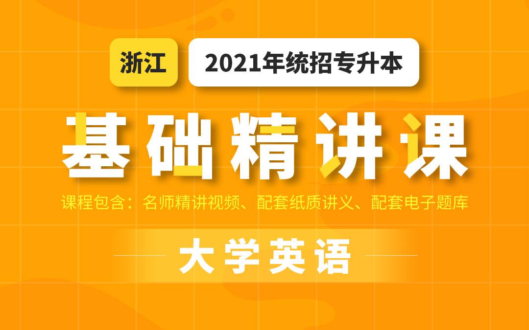 2021好老师浙江统招专升本基础精讲课(大学英语)