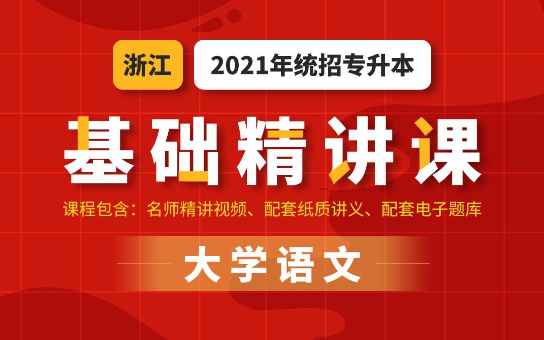 2021好老师浙江统招专升本基础精讲课(大学语文)