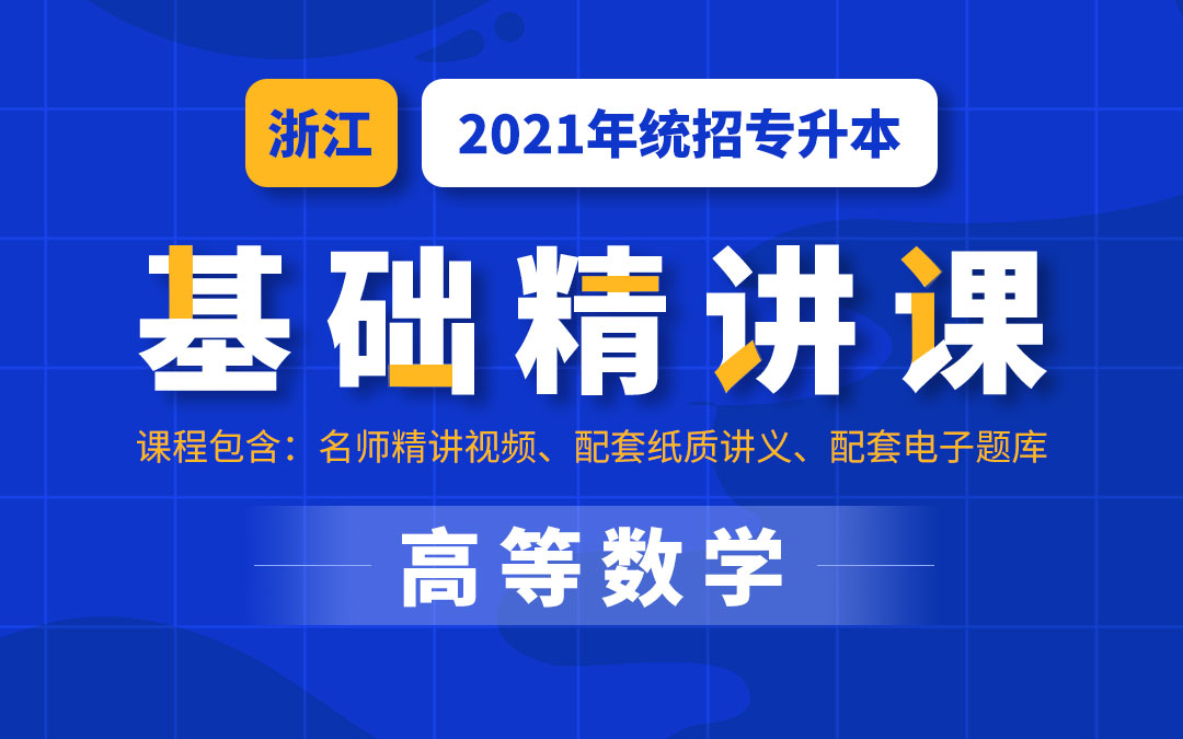 2021好老师浙江统招专升本基础精讲课(高等数学)