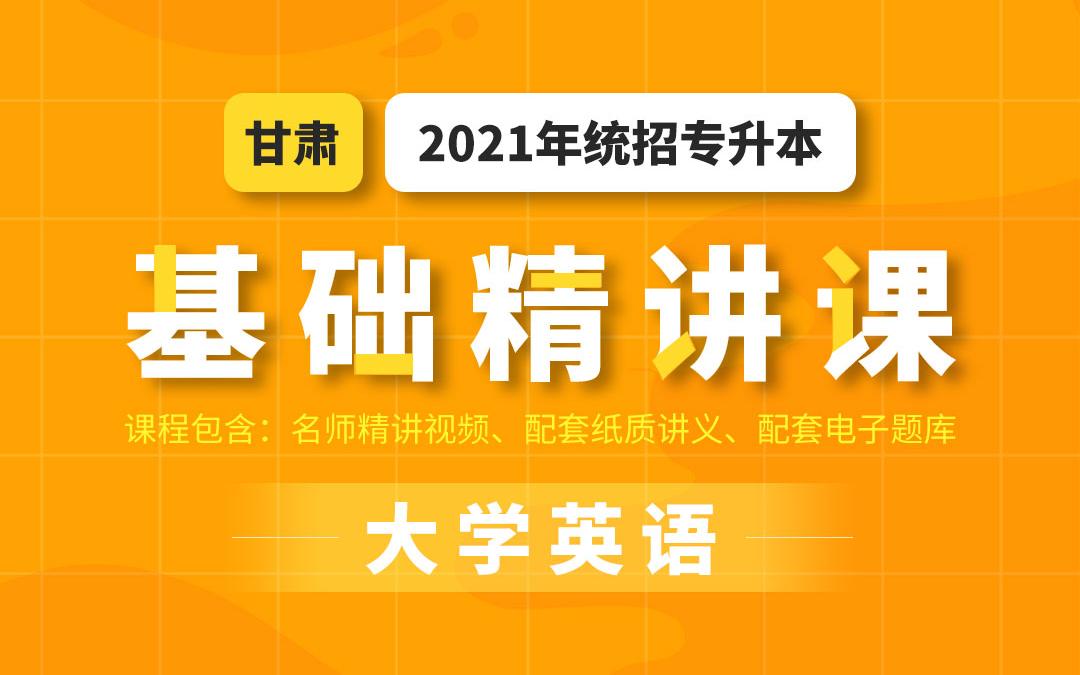 2021甘肃专升本基础精讲课(大学英语)