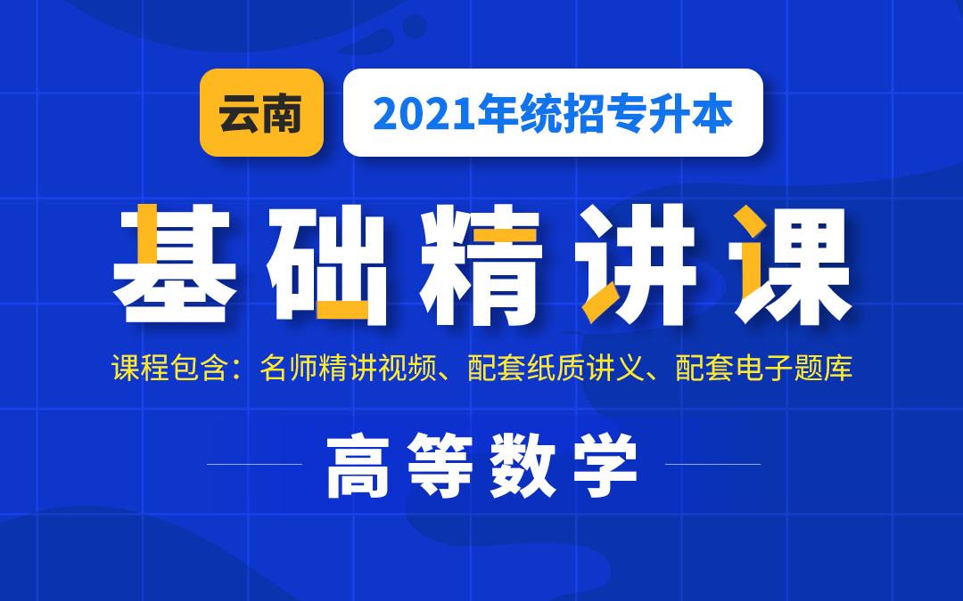 2021云南统招专升本基础精讲课(高等数学)