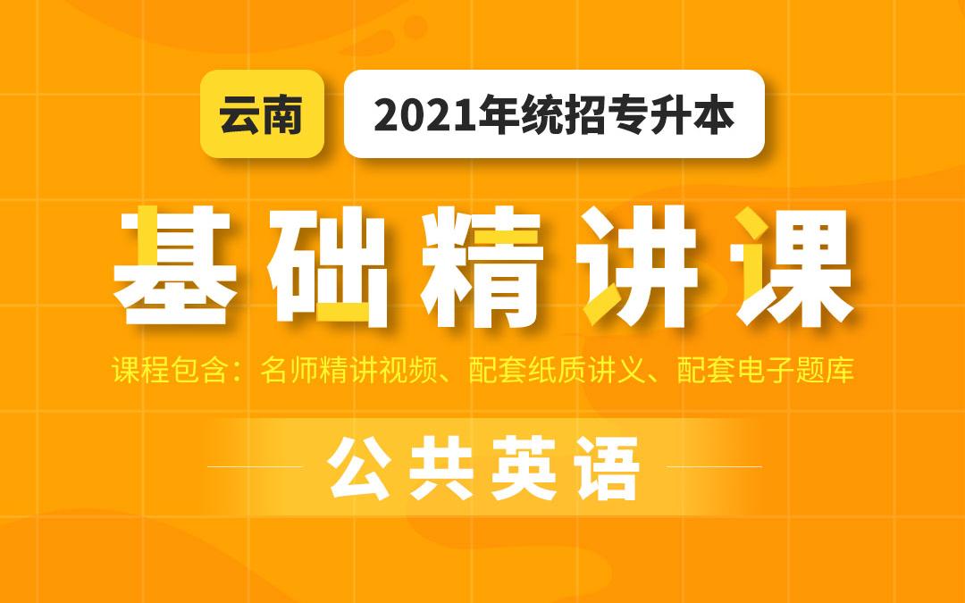 2021云南统招专升本基础精讲课(公共英语)