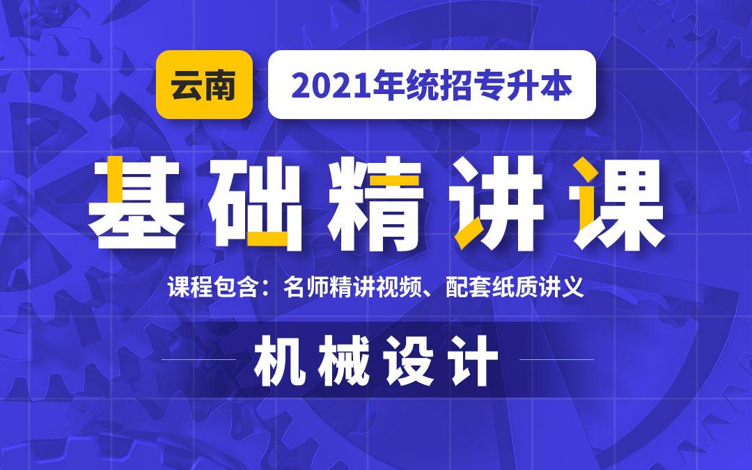 2021云南统招专升本基础精讲课(机械设计)陆续更新为2021年视频