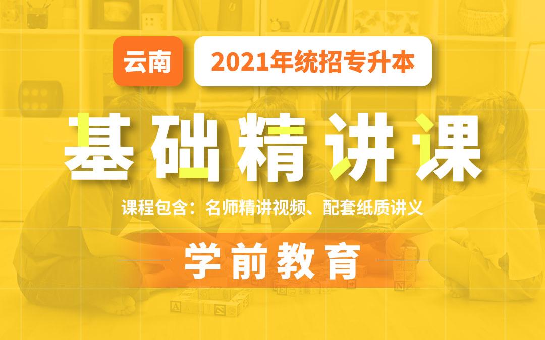 2021云南统招专升本基础精讲课(学前教育)陆续更新为2021年视频