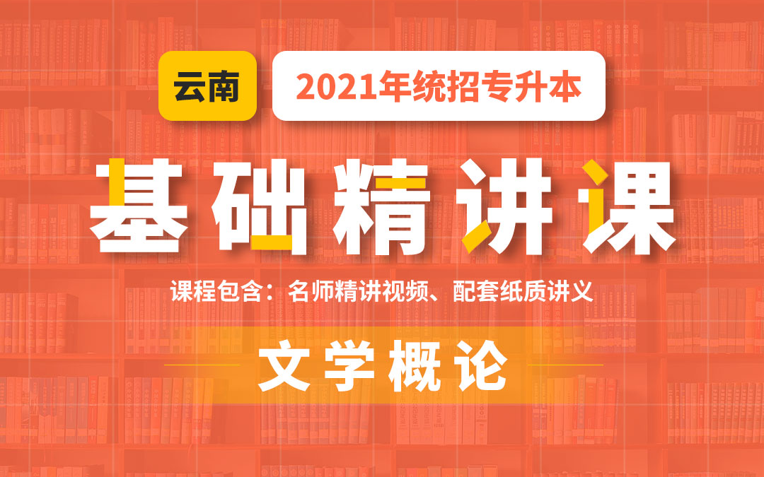 2021云南统招专升本基础精讲课(文学概论)陆续更新为2021年视频