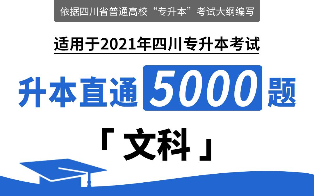 【电子题库】四川专升本直通5000题(文科)-陆续更新中