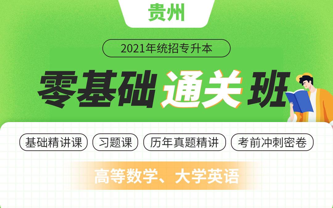 【预售】2021贵州统招专升本零基础通关班(理科)视频陆续更新