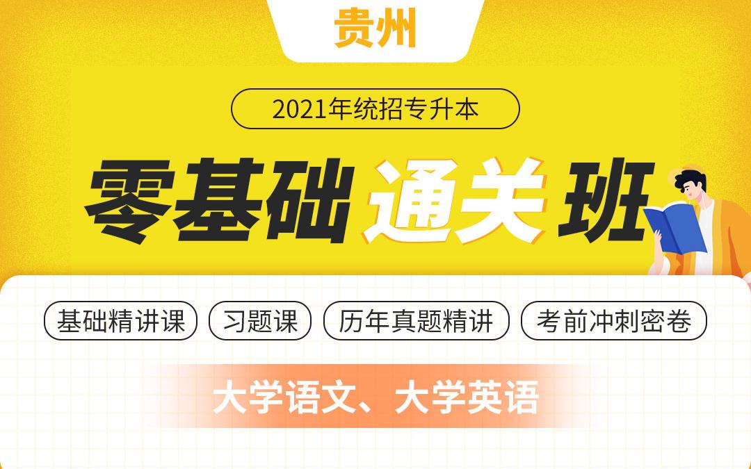 【预售】2021贵州统招专升本零基础通关班(文科)视频陆续更新
