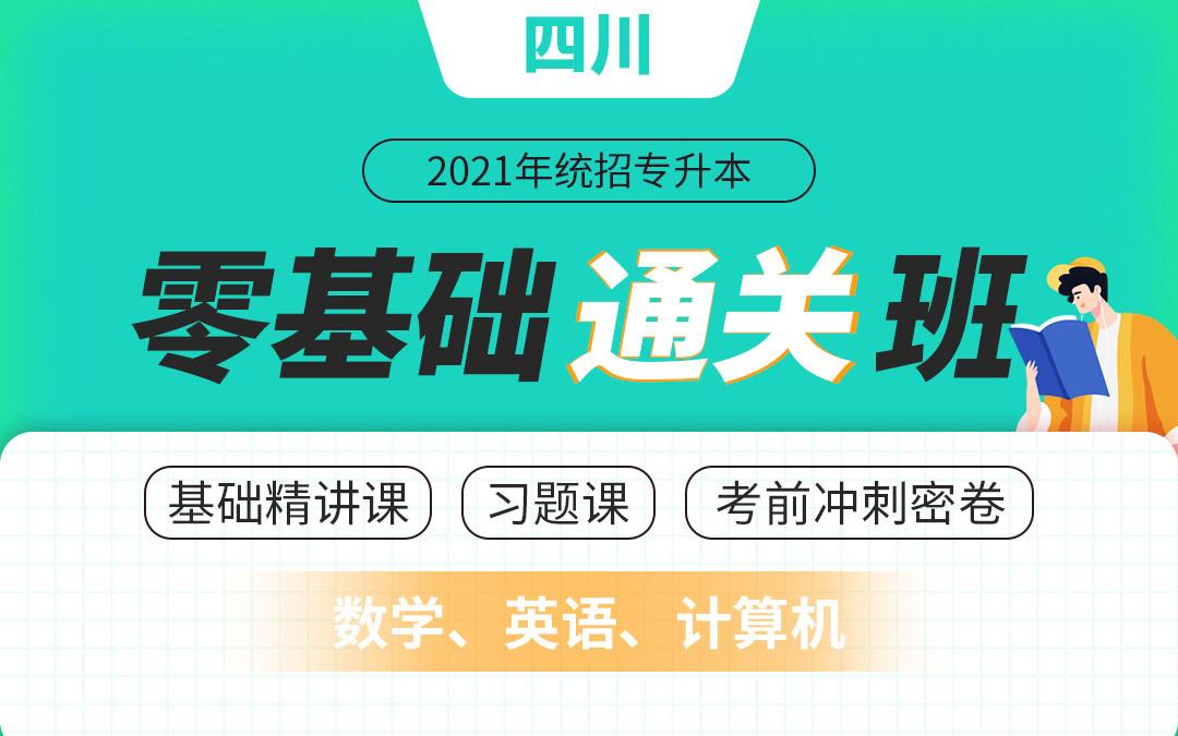 2021四川专升本零基础通关班(理科)