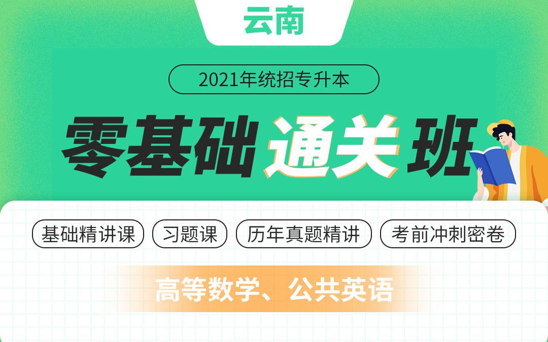 【预售】2021云南统招专升本零基础通关班(高等数学、公共英语)视频陆续更新