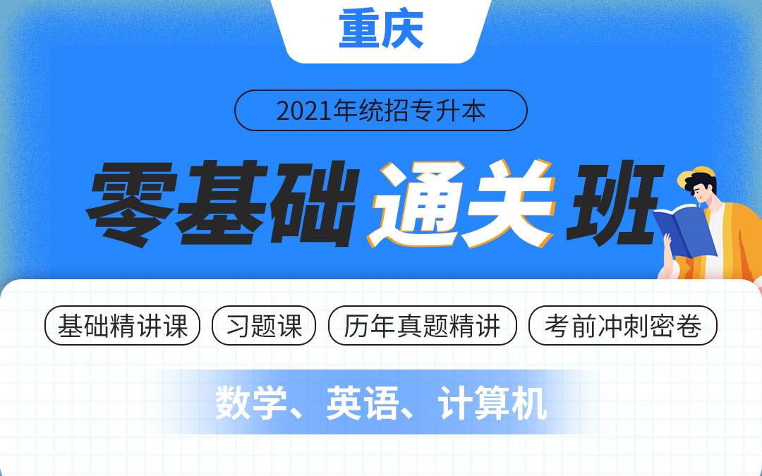 【预售】2021重庆统招专升本零基础通关班(理科)视频陆续更新
