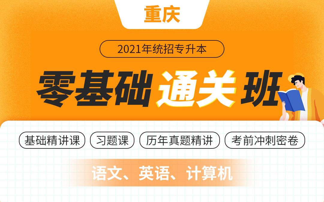 【预售】2021重庆统招专升本零基础通关班(文科)视频陆续更新