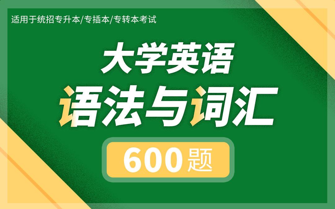 【电子题库】2022大学英语语法与词汇600题