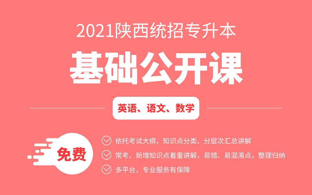2021陕西专升本基础公开课