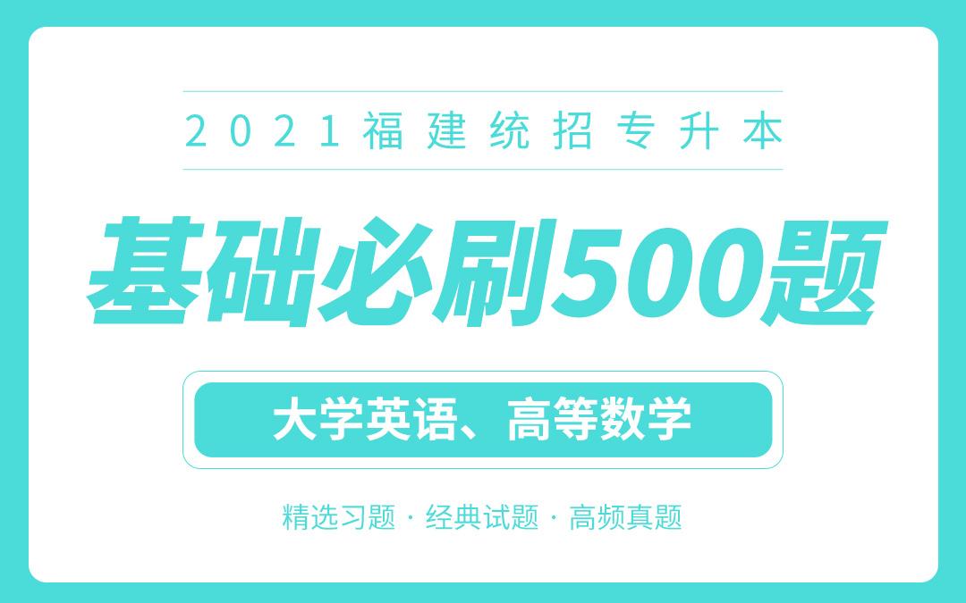 【电子题库】2021福建专升本基础必刷500题(英语+数学)