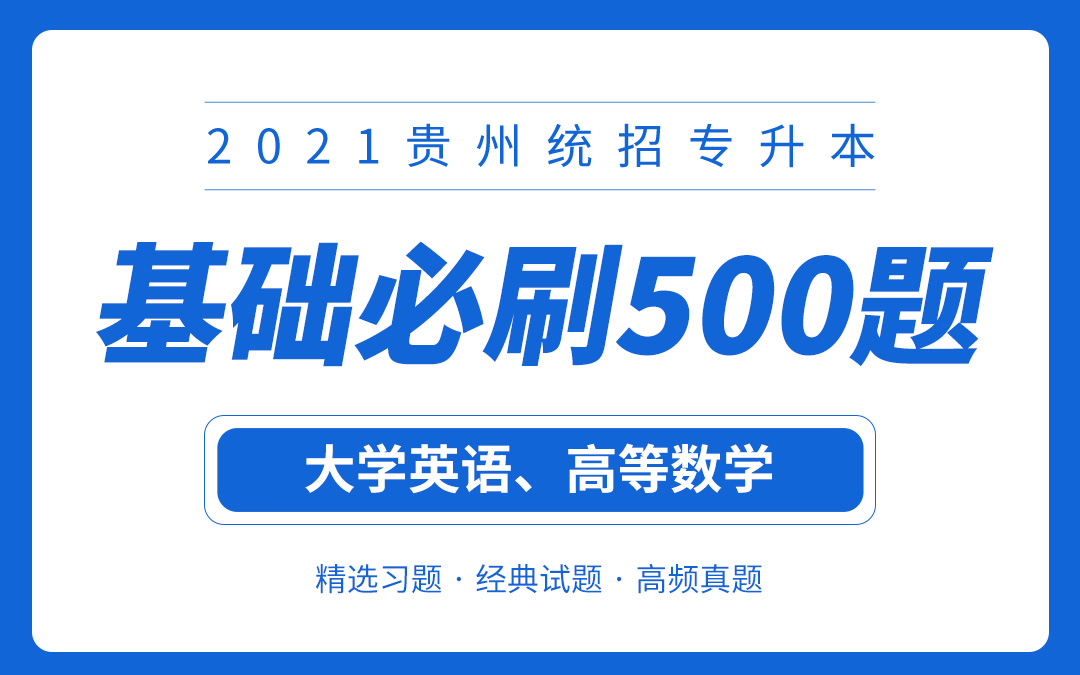 【电子题库】2021贵州专升本基础必刷500题(英语+数学)