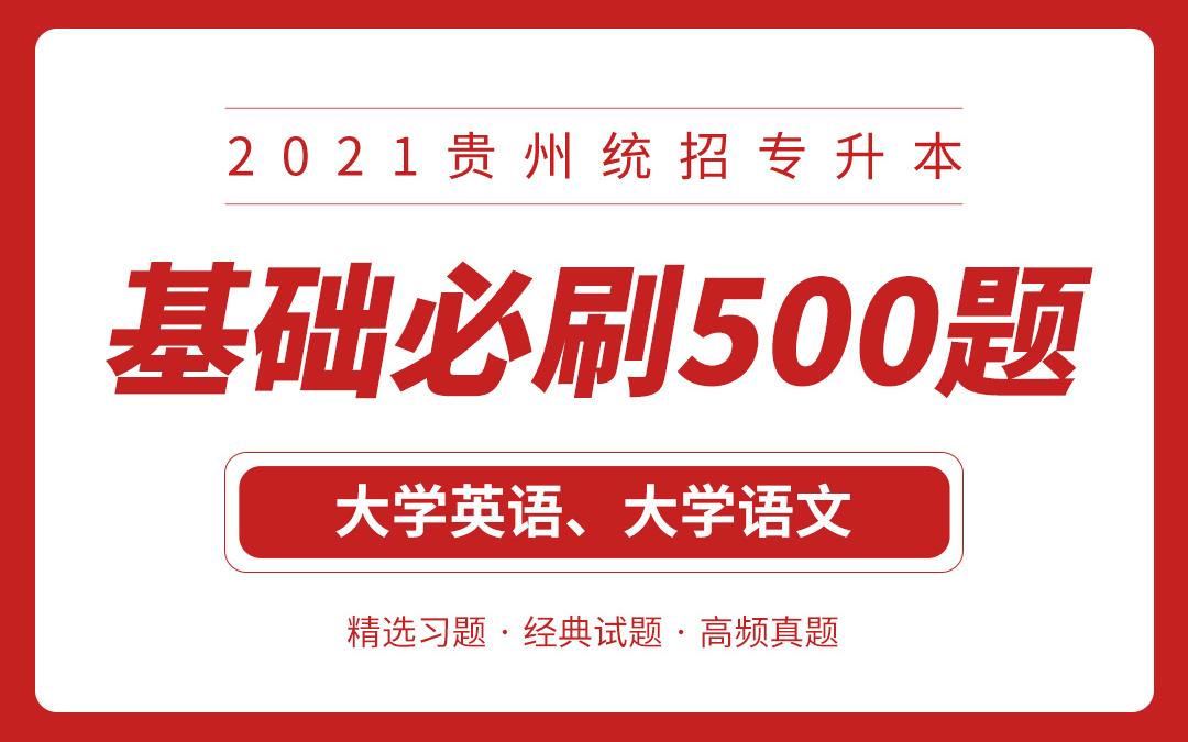 【电子题库】2021贵州专升本基础必刷500题(英语+语文)