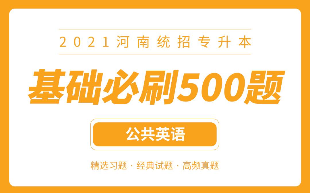 【电子题库】2021河南专升本基础必刷500题(公共英语)