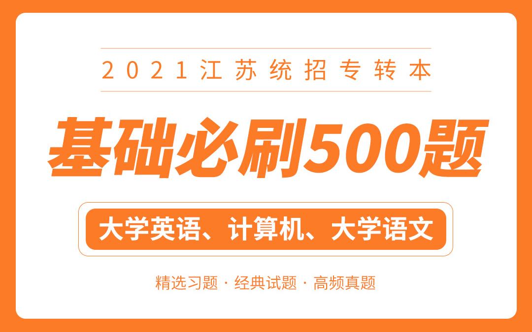 【电子题库】2021江苏专转本基础必刷500题(英语、计算机、语文)