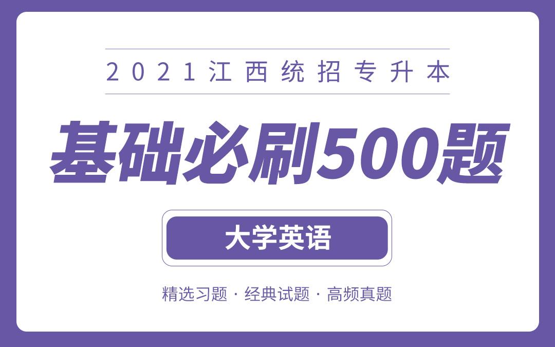 【电子题库】2021江西专升本基础必刷500题(英语、计算机)