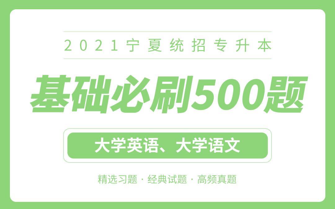 【电子题库】2021宁夏专升本基础必刷500题(英语+语文)