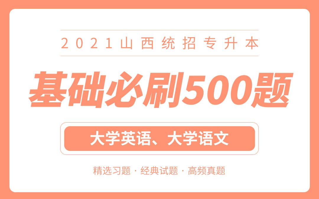 【电子题库】2021山西专升本基础必刷500题(英语+语文)