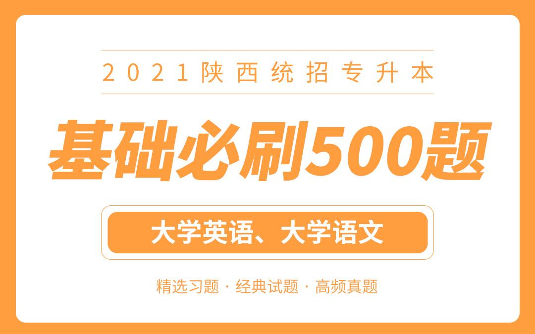 【电子题库】2021陕西专升本基础必刷500题(英语+语文)