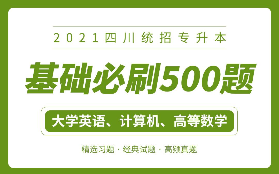 【电子题库】2021四川专升本基础必刷500题(英语+数学+计算机)