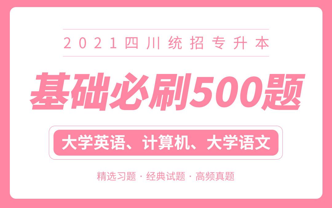 【电子题库】2021四川专升本基础必刷500题(英语+语文+计算机)