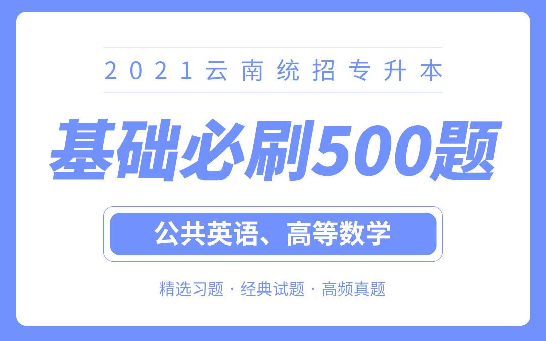 【电子题库】2021云南专升本基础必刷500题(英语+数学)