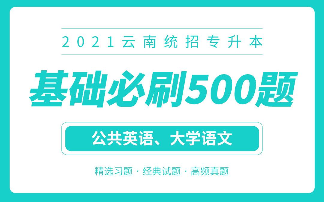 【电子题库】2021云南专升本基础必刷500题(英语+语文)