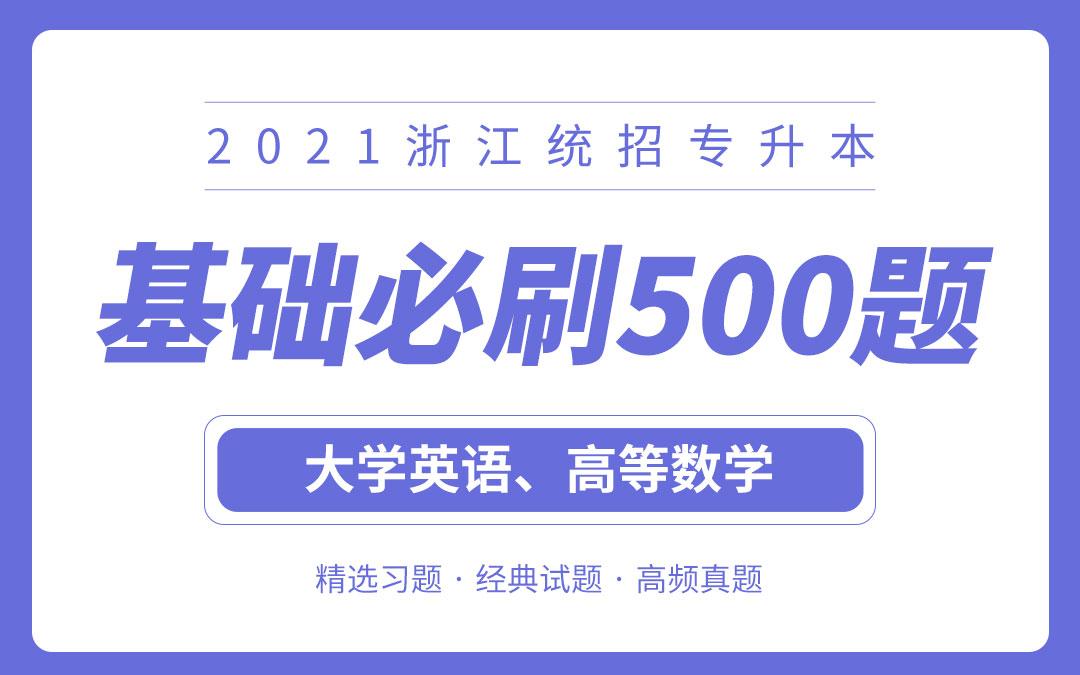 【电子题库】2021浙江专升本基础必刷500题(英语+数学)