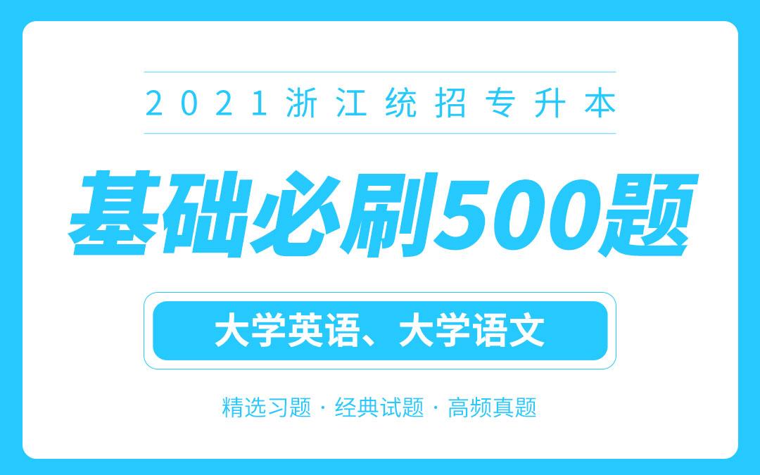 【电子题库】2021浙江专升本基础必刷500题(英语+语文)