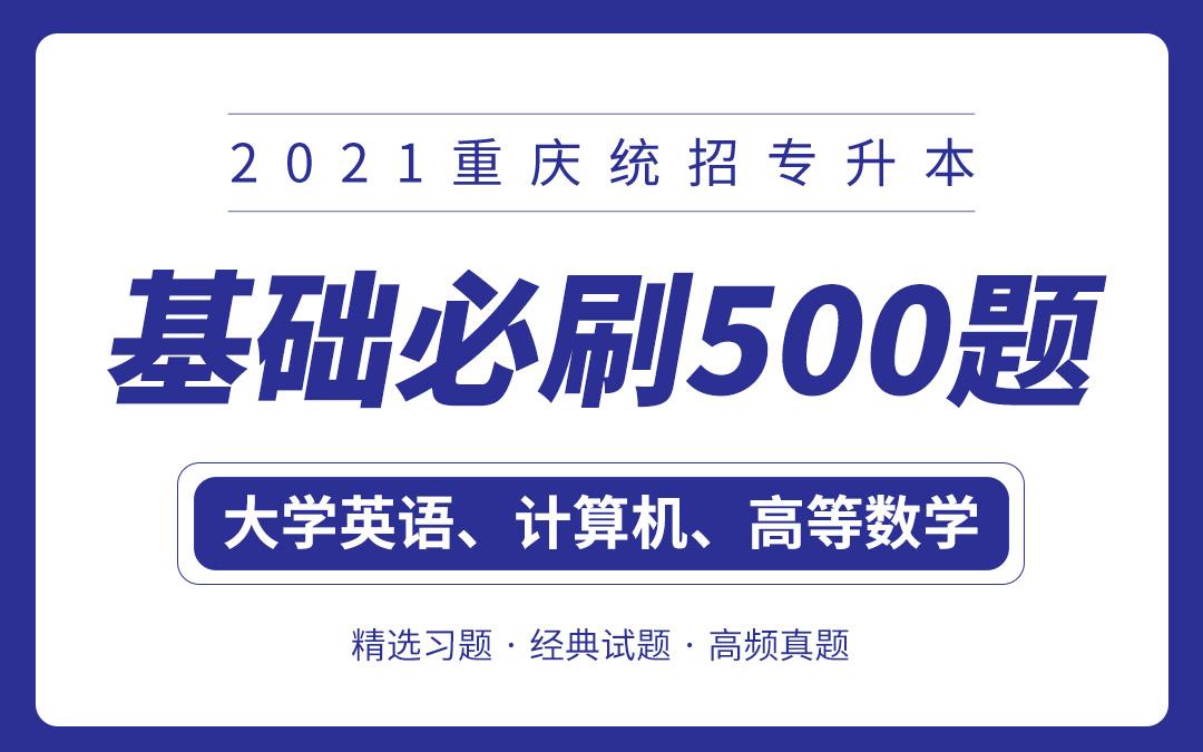 【电子题库】2021重庆专升本基础必刷500题(英语+数学+计算机)