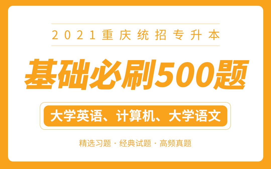 【电子题库】2021重庆专升本基础必刷500题(英语+语文+计算机)