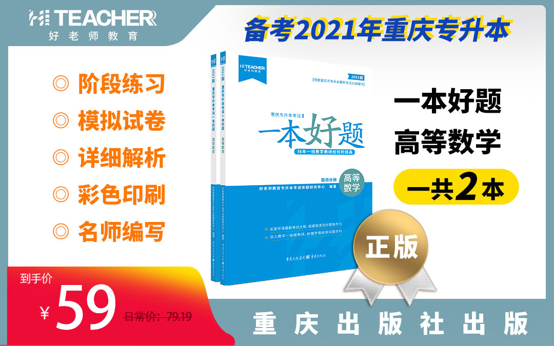 2021重庆专升本教材一本好题(高等数学)