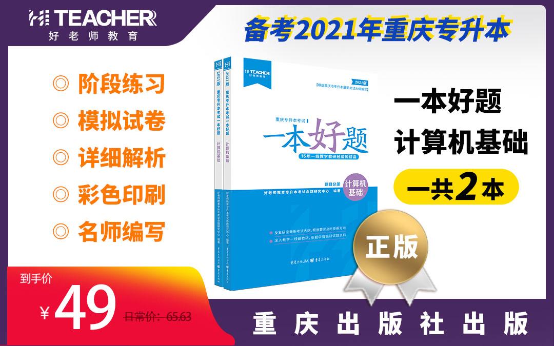 2021重庆专升本教材一本好题(计算机基础)