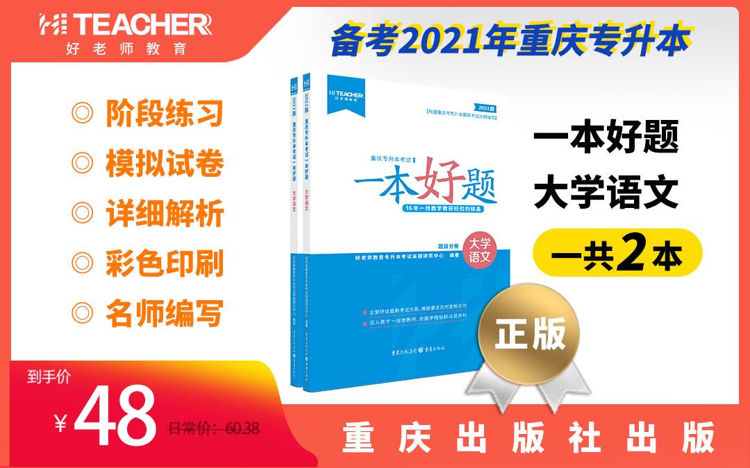 2021重庆专升本教材一本好题(大学语文)