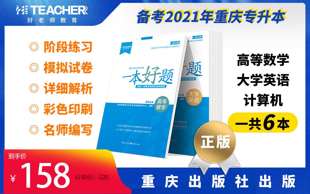 2021重庆专升本教材一本好题(理科)