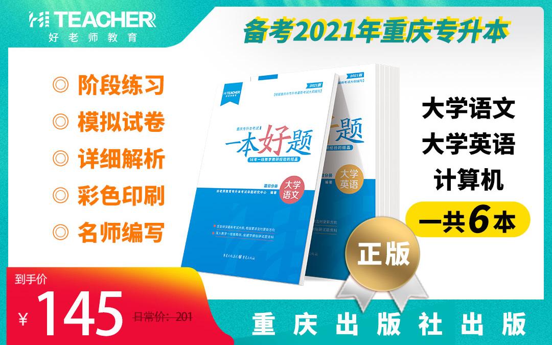 2021重庆专升本教材一本好题(文科)