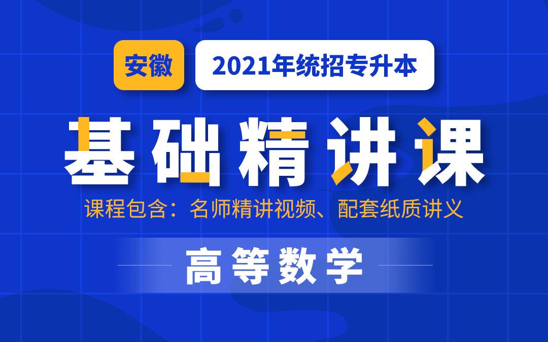 2021安徽专升本基础精讲课(高等数学)