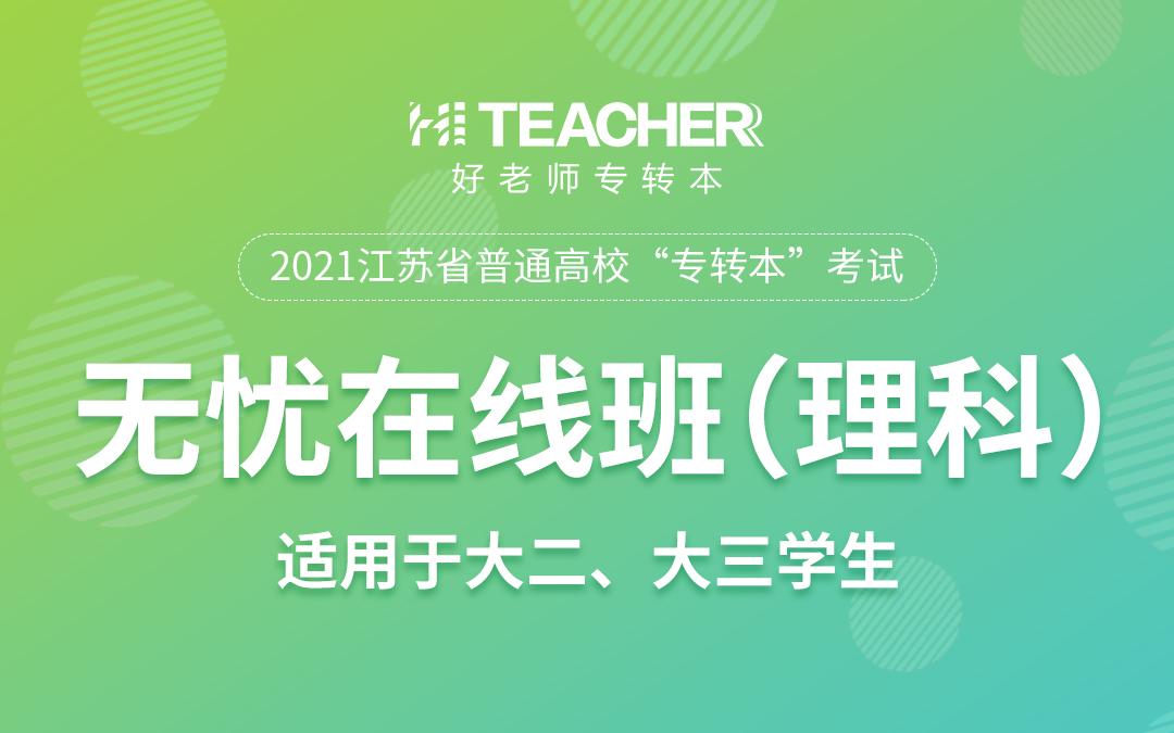 2021江苏统招专转本好老师无忧在线班(理科)大二、大三适用