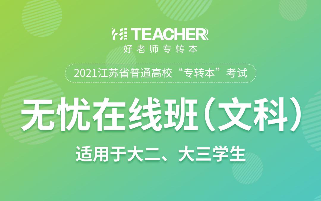 2021江苏统招专转本好老师无忧在线班(文科)大二、大三适用