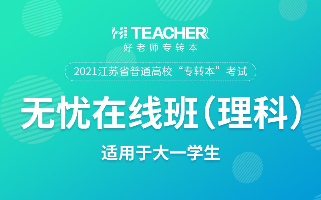 2021江苏统招专转本好老师无忧在线班(理科)大一适用