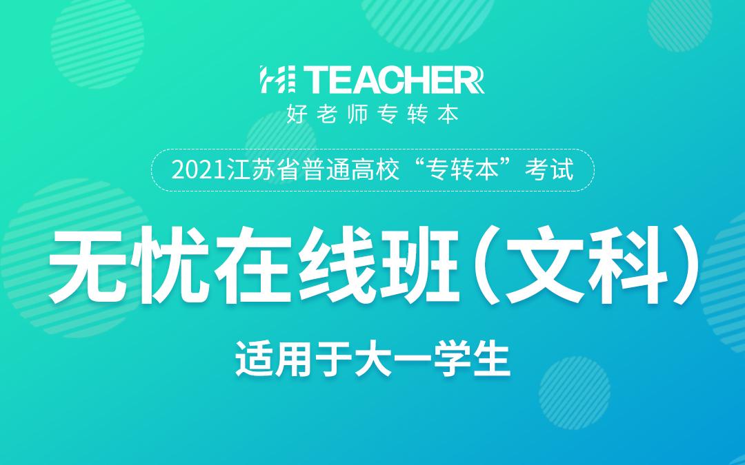 2021江苏统招专转本好老师无忧在线班(文科)大一适用