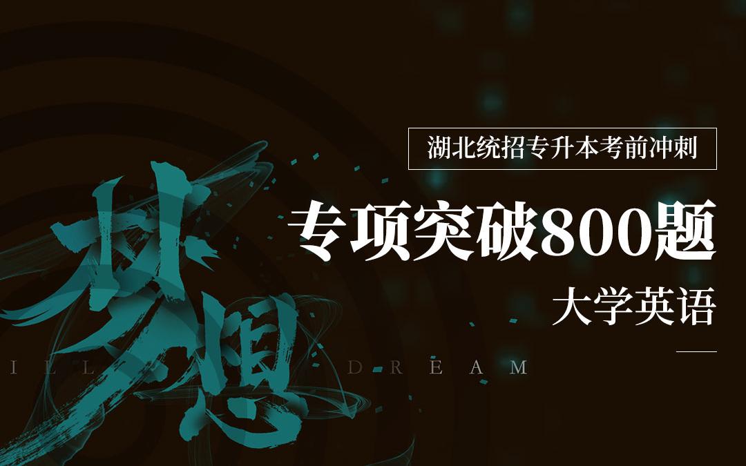 【电子题库】2020湖北考前专项突破800题(大学英语)