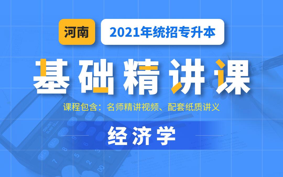 2021河南统招专升本基础精讲课《经济学》陆续更新为2021年视频