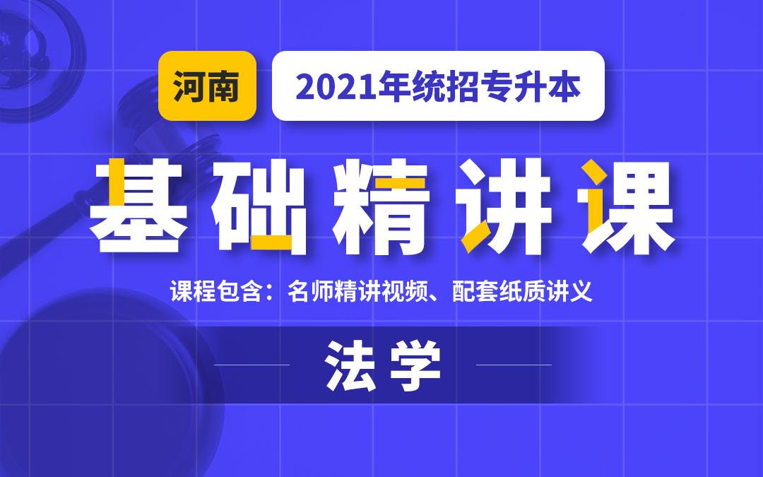 2021河南统招专升本基础精讲课《法学》陆续更新为2021年视频