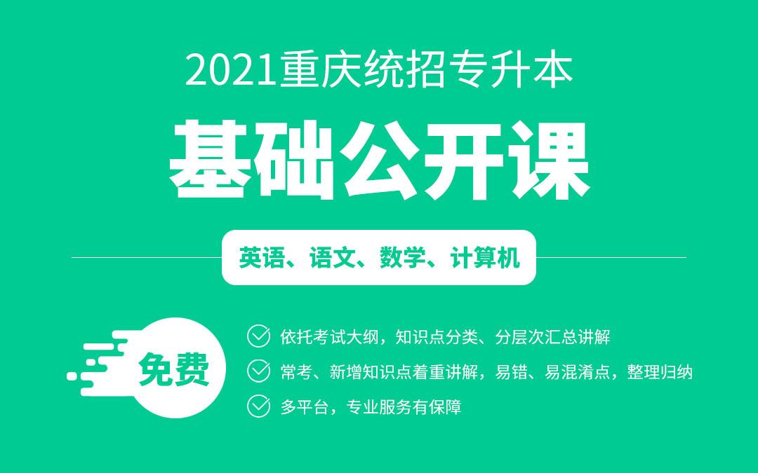 2021重庆专升本基础公开课